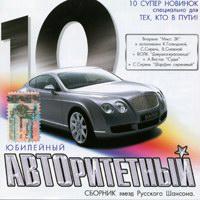 Авторитетный 10 Сборник звезд Русского Шансона