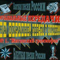 Блатная песня России №1
