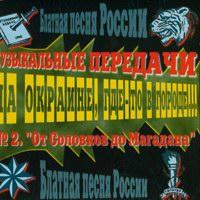 Блатная песня России №2