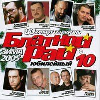 Блатной рай 10 зима 2005