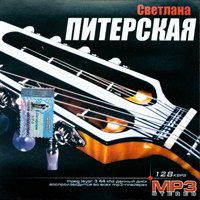 Cover: МР-3 stereo Светлана Питерская