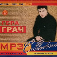 Cover: МР-3 Collection Гера Грач
