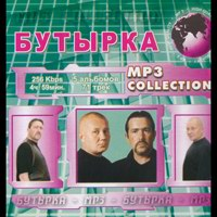 Cover: MP-3 Collection Бутырка