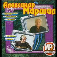 Cover: MP-3 Collection Александр Маршал