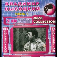 Cover: MP-3 Collection �.�������� ����� 1 2CD
