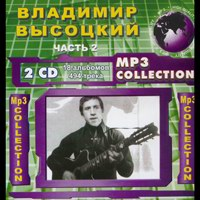 Cover: MP-3 Collection �.�������� ����� 2 2CD