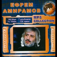 Cover: MP-3 Collection Ефрем Амирамов