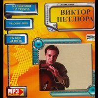 Cover: MP-3 Collection Виктор Петлюра