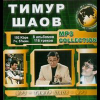 Cover: MP-3 Collection Тимур Шаов