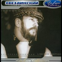 Cover: Limited edition Звездинский
