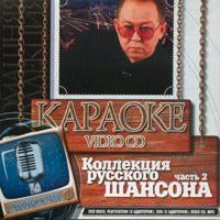 Караоке Коллекция русского шансона ч.2