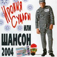 Ирония судьбы или Шансон 2004