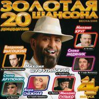 Золотая 20 шансона 4 весна 2005