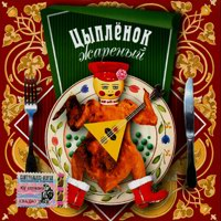 Цыпленок жареный Легенды русского зарубежья
