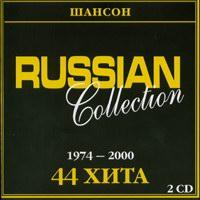 Русская коллекция Шансон 1974-2000 2CD