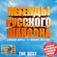 Легенды русского шансона The best