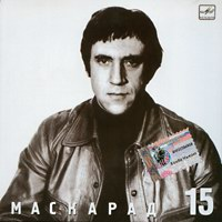 Cover: Маскарад 15