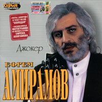 Cover: Джокер