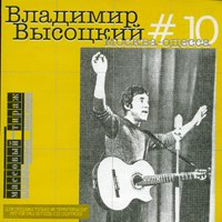 Cover: �������� �������� #10 ������-������