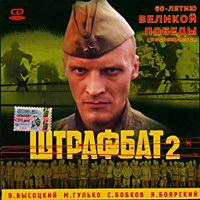 Штрафбат - 2. 60-летию Великой Победы посвящается