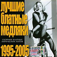 Лучшие блатные медляки 1995-2005