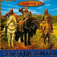 Золотые хиты   выпуск 3   2CD
