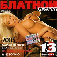 Блатной superhit     выпуск 13 весна 2005