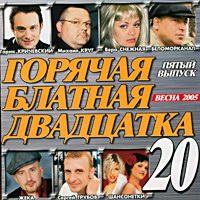 Горячая блатная двадцатка   5 весна 2005