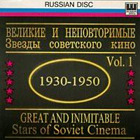 Звезды советского кино (1930-1950)   (1)