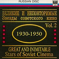 Звезды советского кино (1930-1950)   (2)