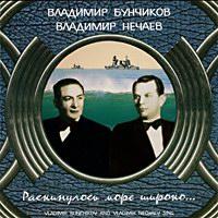 Владимир Бунчиков и Владимир Нечаев