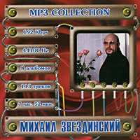 Cover: MP-3 Collection Михаил Звездинский