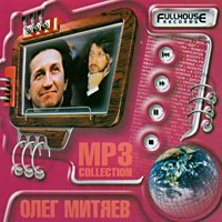Cover: MP-3 Collection Олег Митяев  2CD