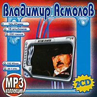 Cover: MP-3 Collection Владимир Асмолов  2CD