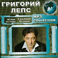 Cover: MP-3 Collection Григорий Лепс