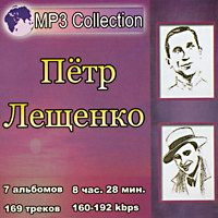 Cover: MP-3 Collection Петр Лещенко