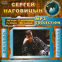 Cover: MP-3 Collection Сергей Наговицын