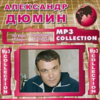 Cover: MP-3 Collection Александр Дюмин