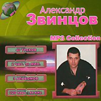 Cover: MP-3 Collection Александр Звинцов