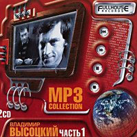 Cover: MP-3 Collection �������� �������� ����� 1  2CD