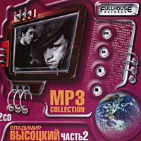 Cover: MP-3 Collection �������� �������� ����� 2  2CD