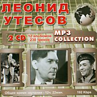 Cover: MP-3 Collection ������ ������ 2CD