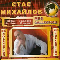 Cover: MP-3 Collection Стас Михайлов
