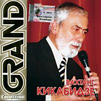 Cover: Grand collection  Вахтанг Кикабидзе