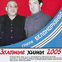 Cover: Золотые хиты 2005