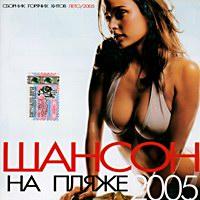 Шансон на пляже 2005