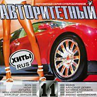 Популярная серия сборников Авторитетный 11