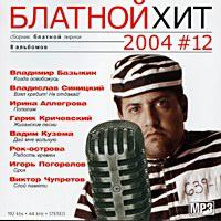 Блатной хит 2004 #12