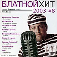 Блатной хит 2003 #8