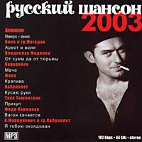 Русский шансон 2003